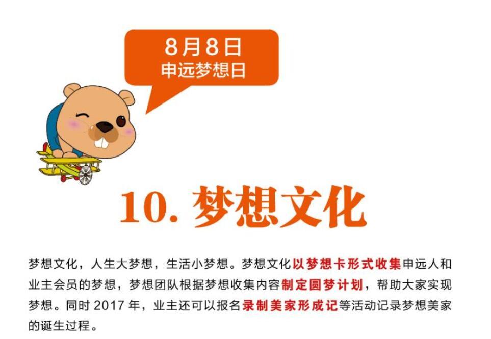 2017深渊梦想文化活动一览表