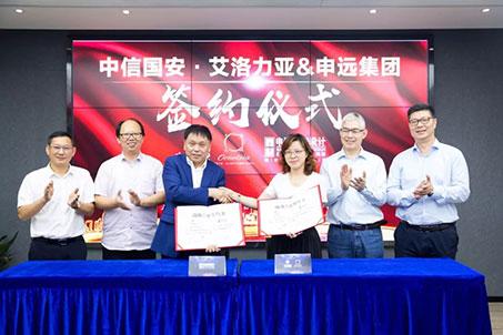 申远集团与中信国安•艾洛力亚签署战略合作
