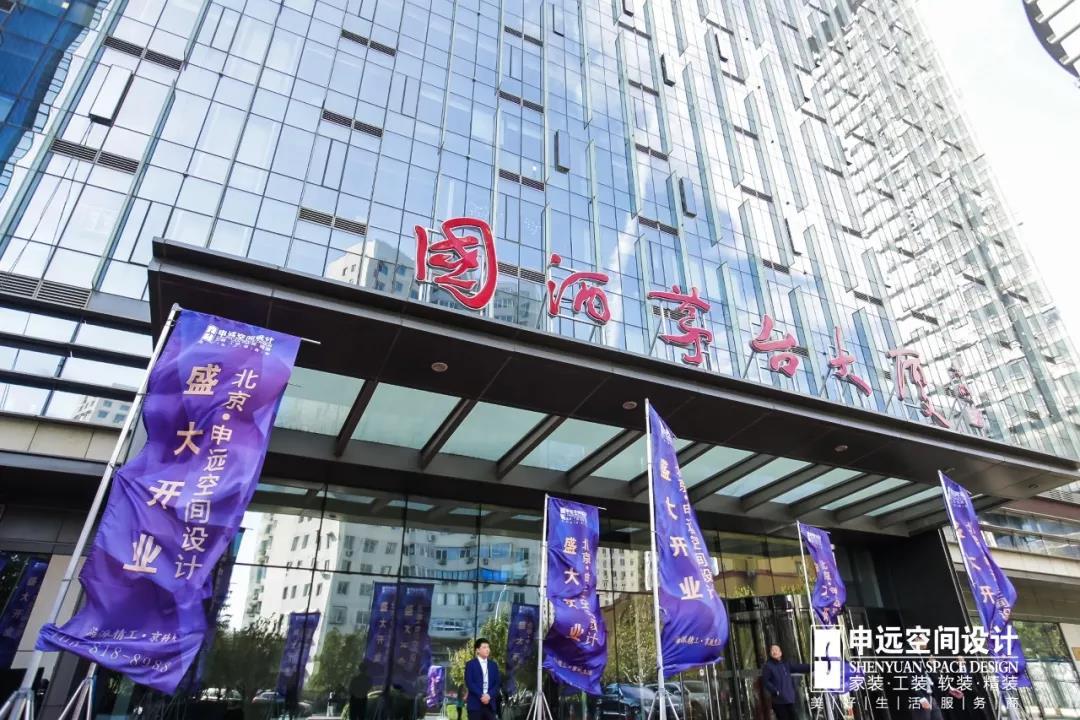 开业大吉|热烈庆祝申远北京分公司盛大开业