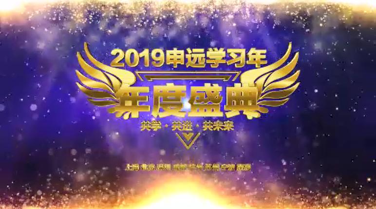 2019申远学习年年度盛典