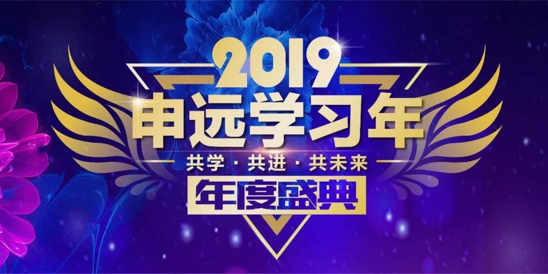 """【2019申远学习年年度盛典】申远人齐聚""""四叶草""""共襄盛举"""