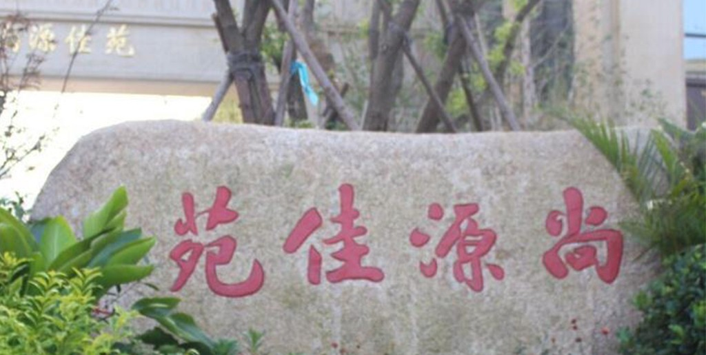 尚源佳苑/慈溪
