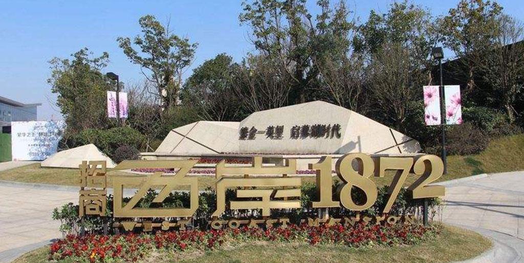 西岸1872/江北
